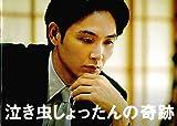 【映画パンフレット】泣き虫しょったんの奇跡