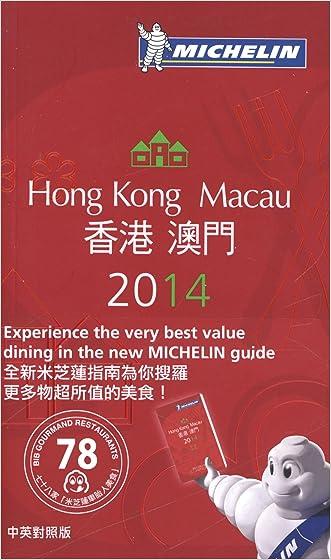 MICHELIN Guide Hong Kong & Macau 2014 (Michelin Guide/Michelin)