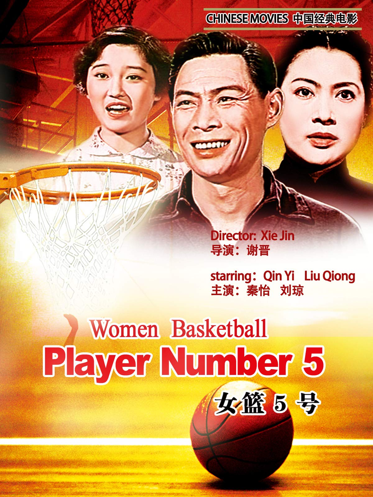 Chinese Movies-Women Basketball Player Number 5