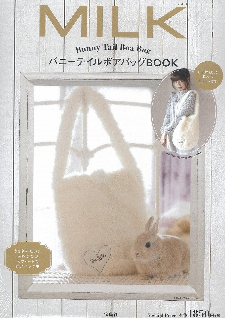 MILK バニーテイルボアバッグBOOK