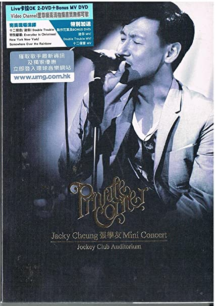 Jacky Cheung Movies Jacky Cheung Private Corner