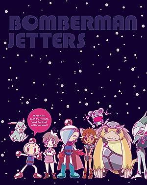 ボンバーマンジェッターズ 宇宙にひとつしかないBlu-ray BOX (初回限定生産)