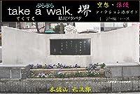take a walk.堺