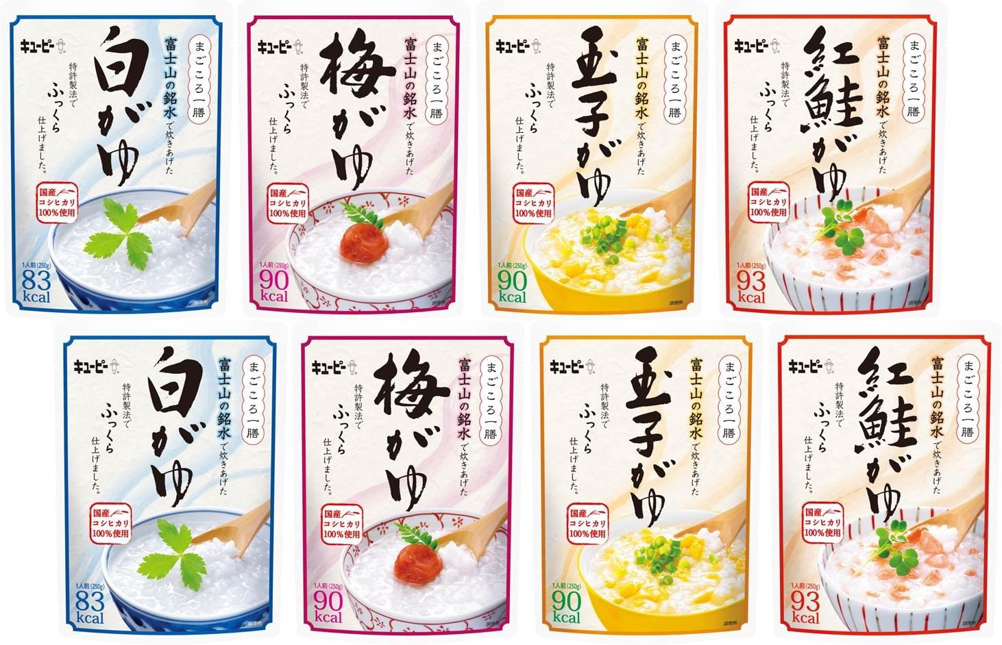 まごころ一膳 富士山の銘水で炊きあげたおかゆ 4種×2袋 (白がゆ、梅がゆ、玉子がゆ、紅鮭がゆ)