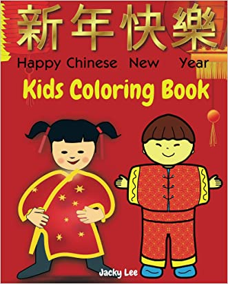 HAPPY CHINESE NEW YEAR. Kids Coloring Book.: Children Activity Books with 30 Coloring Pages of Chinese Festive Celebrating Objects for Boys and Girls Age 3-8 to Celebrate Their Fun Chinese New Year!