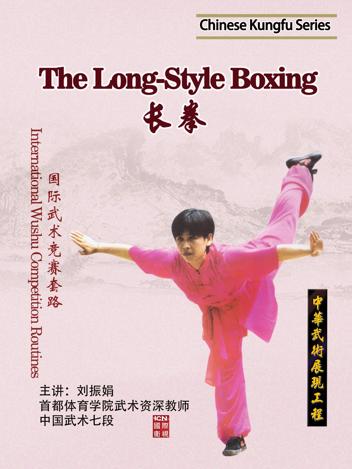 International Wushu Competition Routines-The Long-Style Boxing on Amazon Prime Video UK