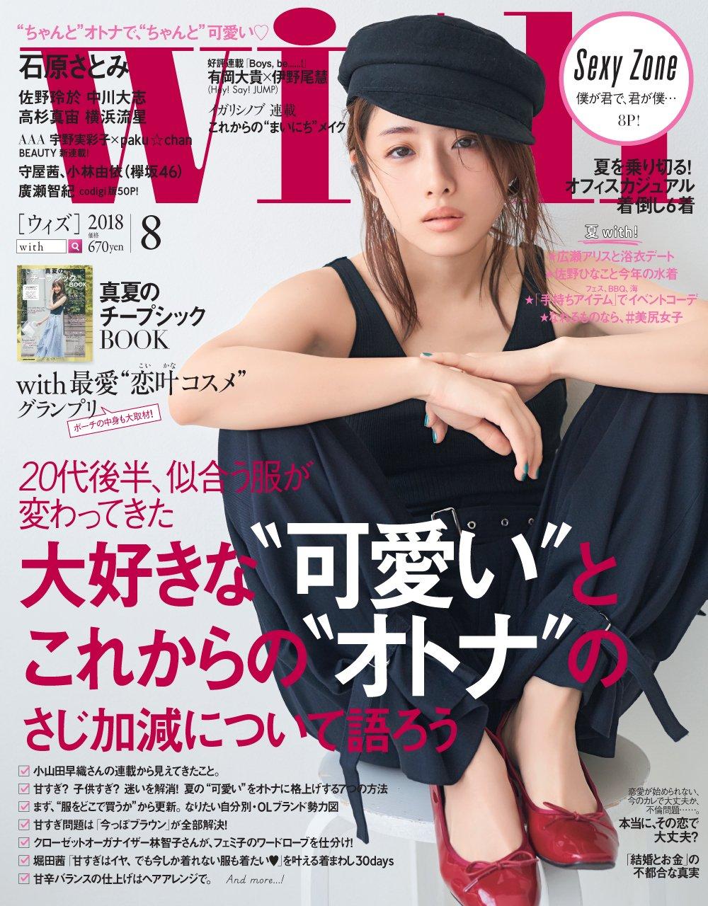 with 2018年8月号 表紙:石原さとみ