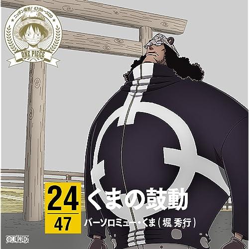 ワンピース ニッポン縦断! 47クルーズCD at 三重(仮) (デジタルミュージックキャンペーン対象商品: 200円クーポン)