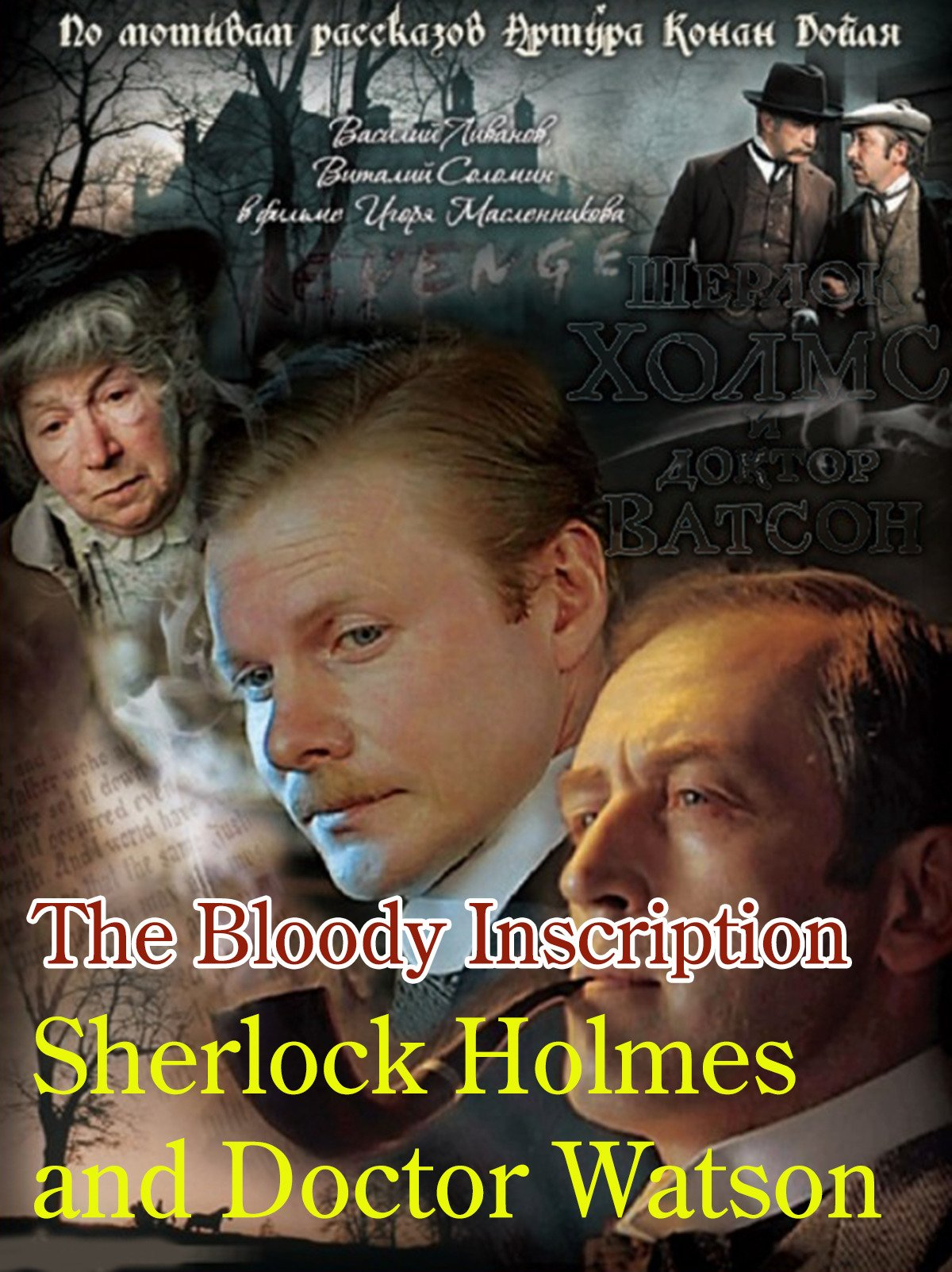 Sherlock Holmes and Doctor Watson: The Bloody Inscription on Amazon Prime Instant Video UK