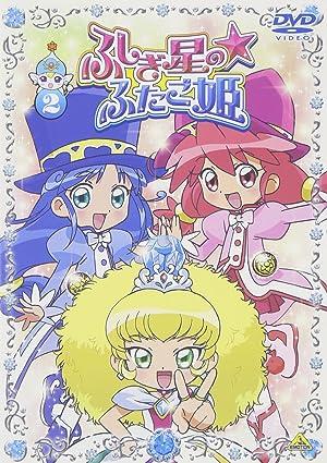 ふしぎ星の☆ふたご姫 DVD-BOX