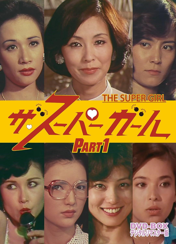 ザ・スーパーガール DVD‐BOX Part1