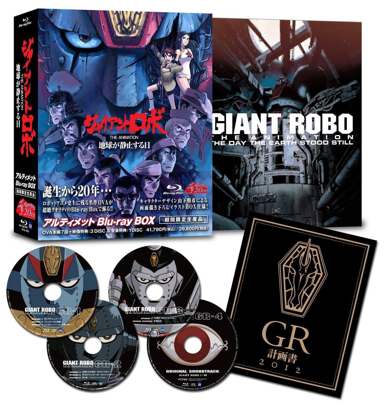 Giant Robo Characters Giant Robo Day The Earth