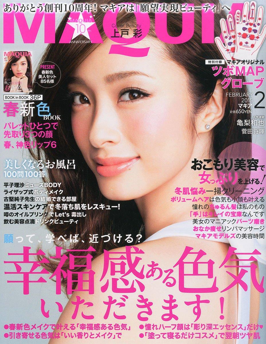 MAQUIA (マキア) 2015年 02月号 [雑誌]