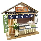 Shop kit Japanese style Japanese sweets shop 8772 series of Billy handmade dollhouse kit street corner (japan import)