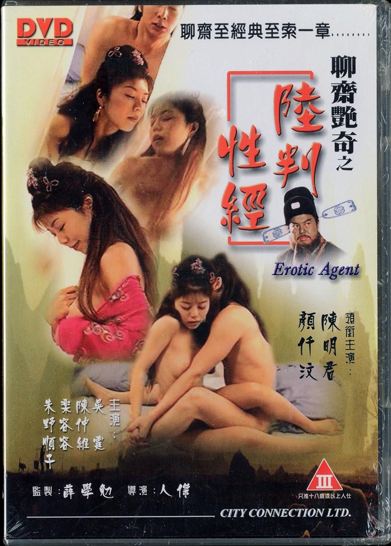 Erotic Agent (2003) NTSC DVD5 Sophie Ngan, Bessie Chan