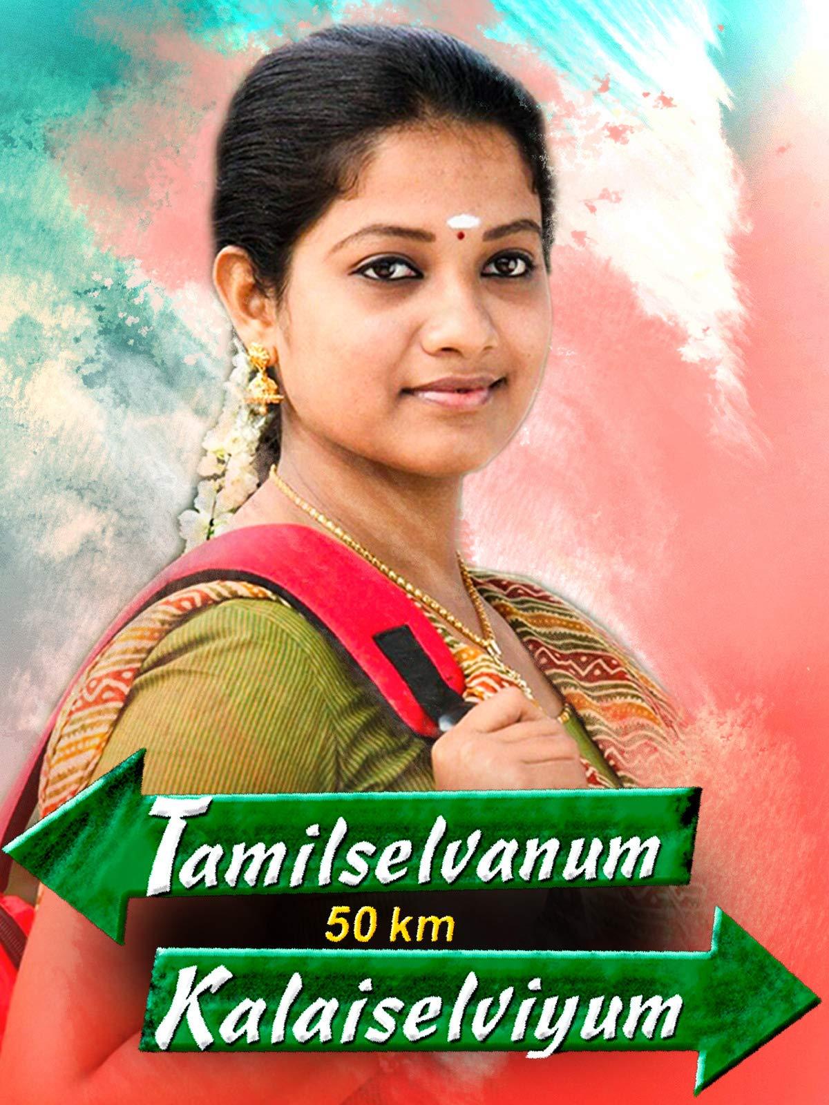 Tamilselvanum Kalaiselviyum