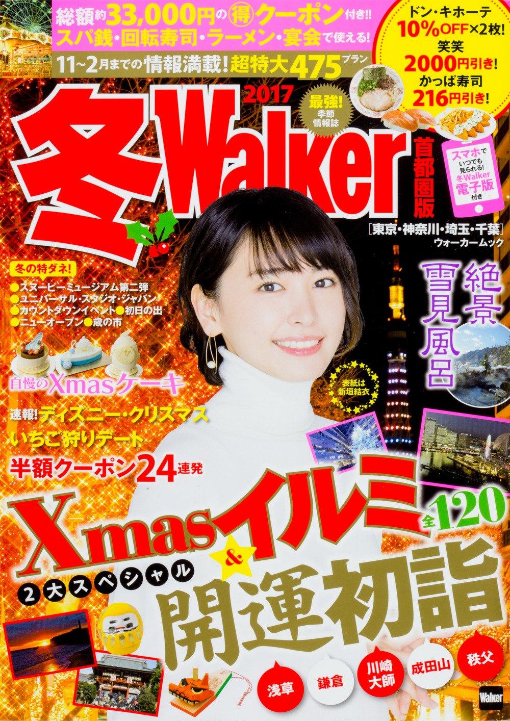 冬Walker首都圏版2017 ウォーカームック