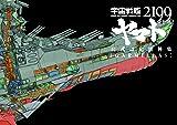 宇宙戦艦ヤマト2199 公式設定資料集[GARMILLAS]