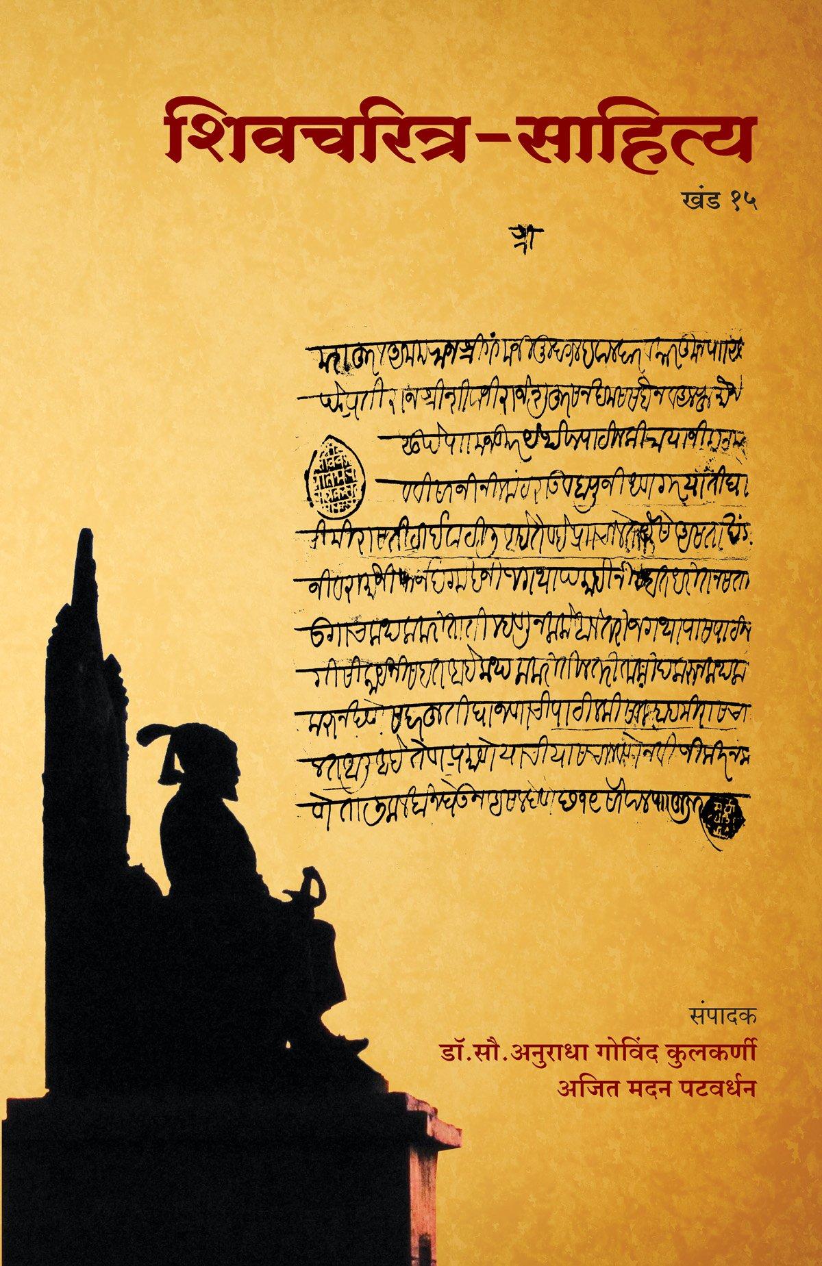 Shiv charitra pdf free 33golkes nectur.