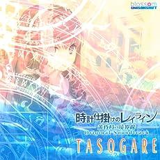 時計仕掛けのレイライン-黄昏時の境界線- オリジナル・サウンドトラック TASOGARE