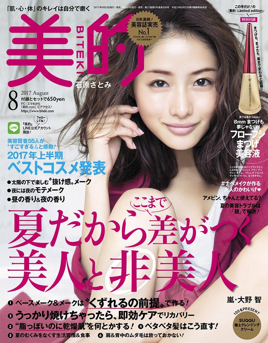 美的(BITEKI) バッグサイズ版 2017年 08 月号