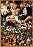 『マエストロ!』Blu-ray&DVDセット 豪華版
