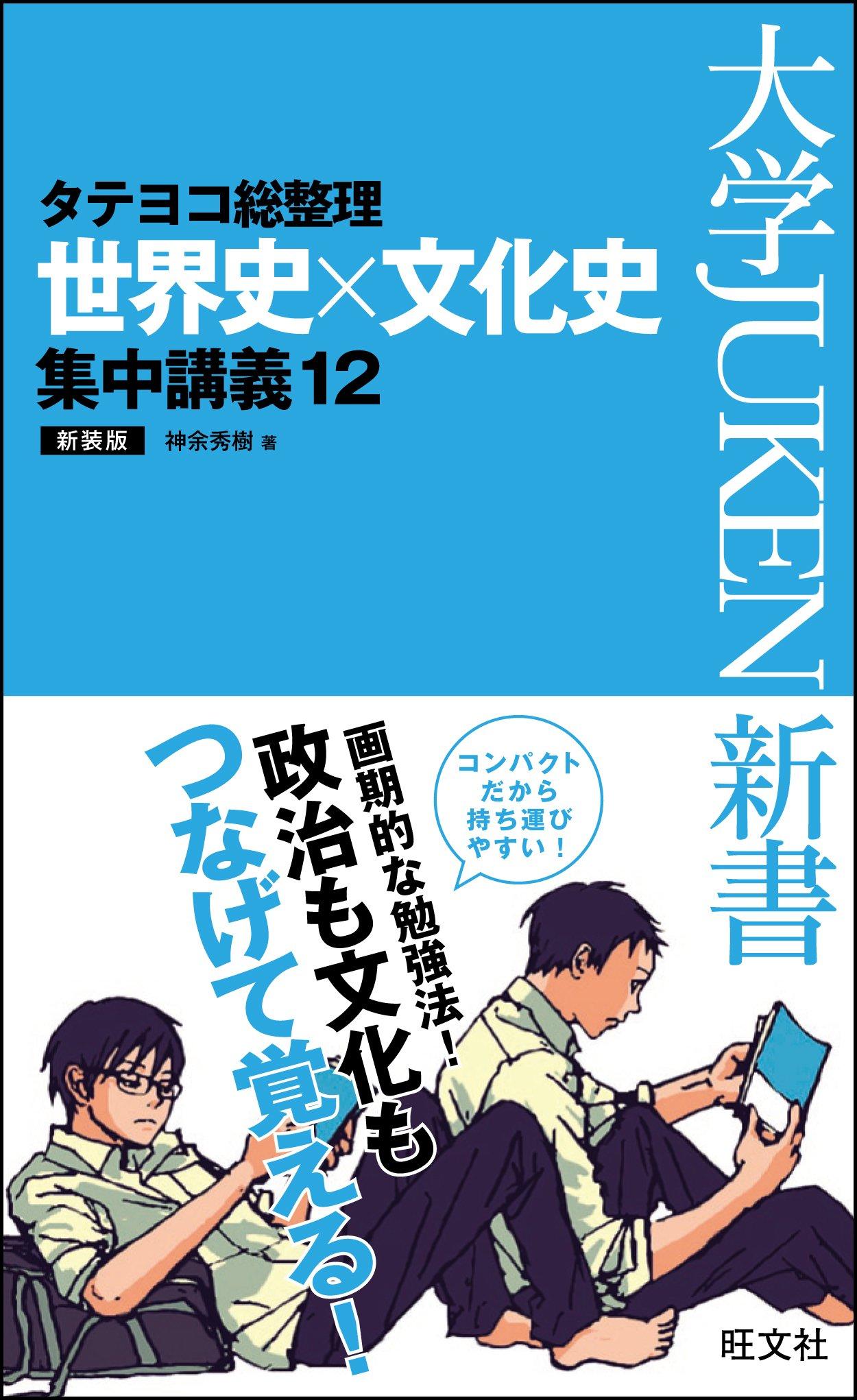 タテヨコ総整理 世界史×文化史 集中講義 12