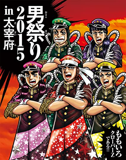 【早期購入特典あり】 ももクロ男祭り 2015 in 大宰府 LIVE Blu-ray(B3サイズポスター付)