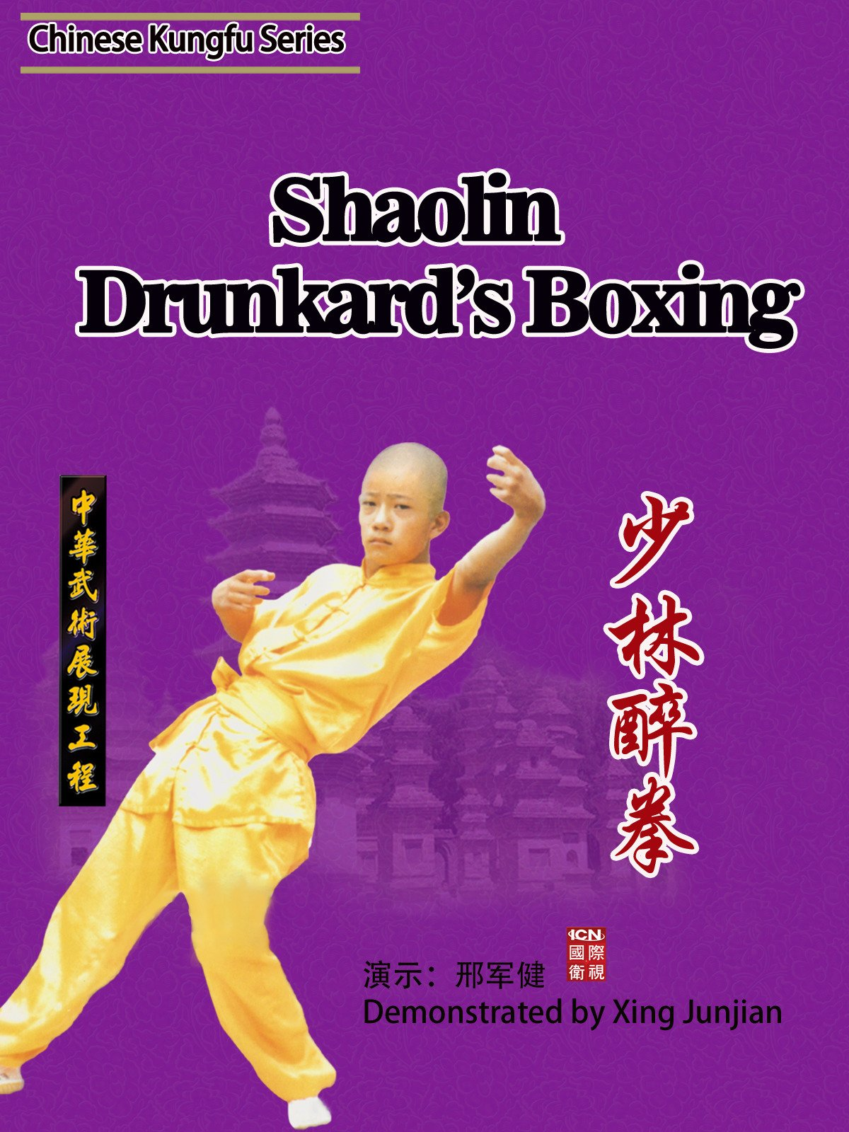 Chinese Kungfu Series-Shaolin Drunkard's Boxing(Demonstrated by Xing Junjian)