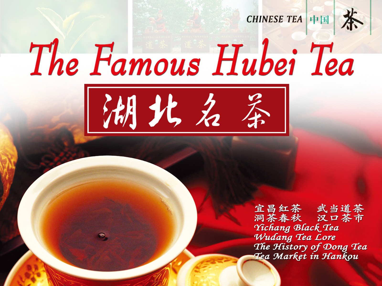 The Famous Hubei Tea - Season 1