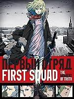 First Squad (English Subtitled)