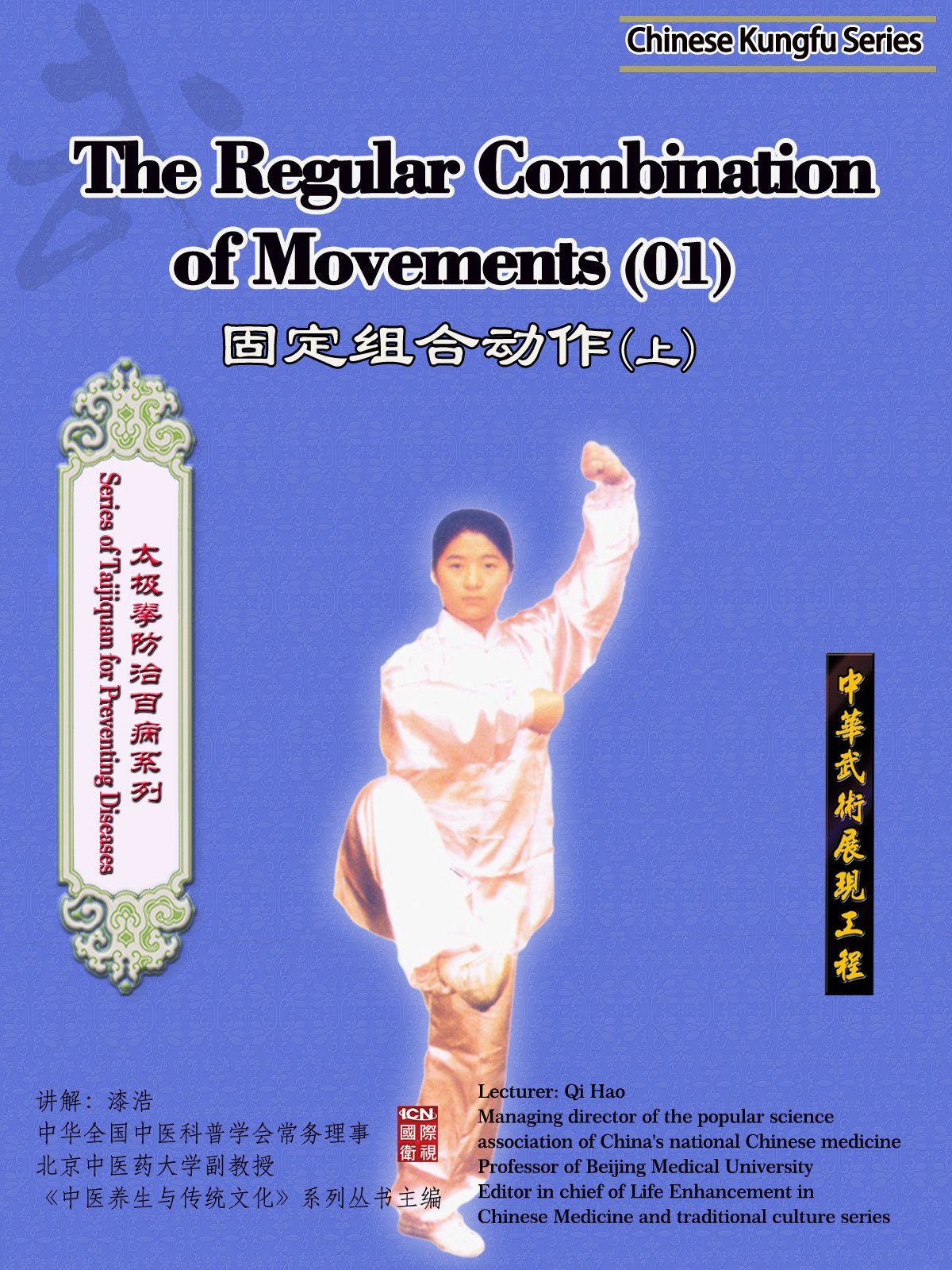 Series of Taijiquan for Preventing Diseases-The Regular Combination of Movements(01)