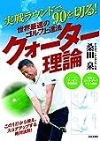 実戦ラウンドで90を切る! 世界最速のゴルフ上達法「クォーター理論」