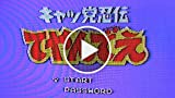 CGR Undertow - SAMURAI PIZZA CATS Review for Famicom