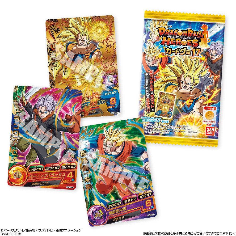 ドラゴンボールヒーローズ カードグミ17 20個入 BOX (食玩・キャンデー) [バンダイ]