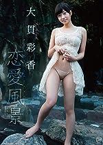 Amazon.co.jp | 大貫彩香 恋愛風景 [DVD] DVD・ブルーレイ - 大貫彩香
