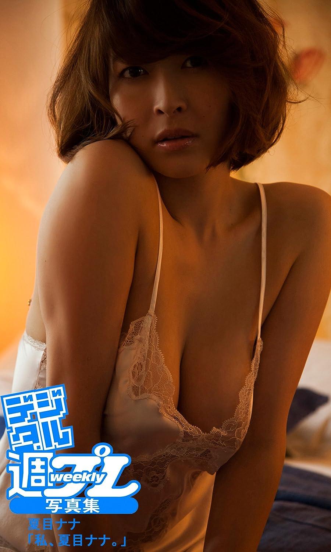 夏目ナナ 誕生日&プロフィール