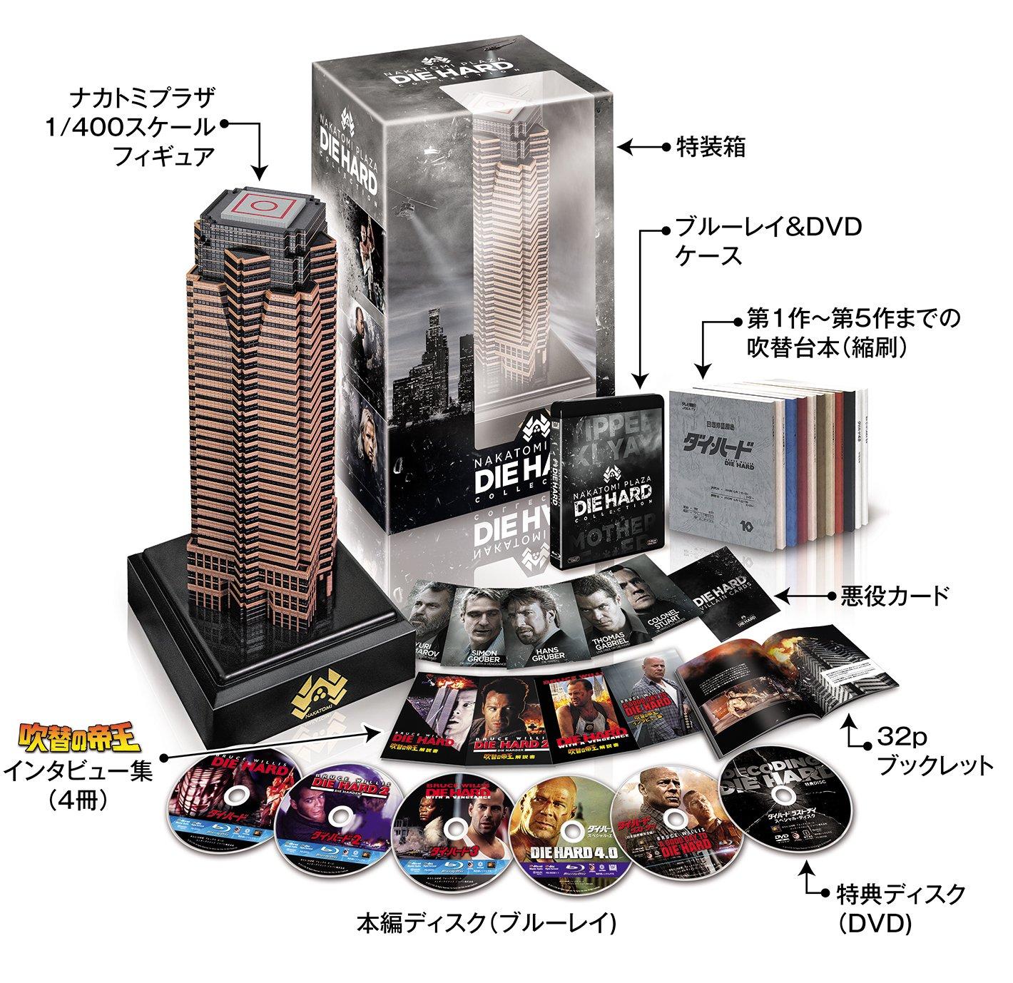 ダイ・ハード MEGA-BOX (ナカトミプラザ・フィギュア付)