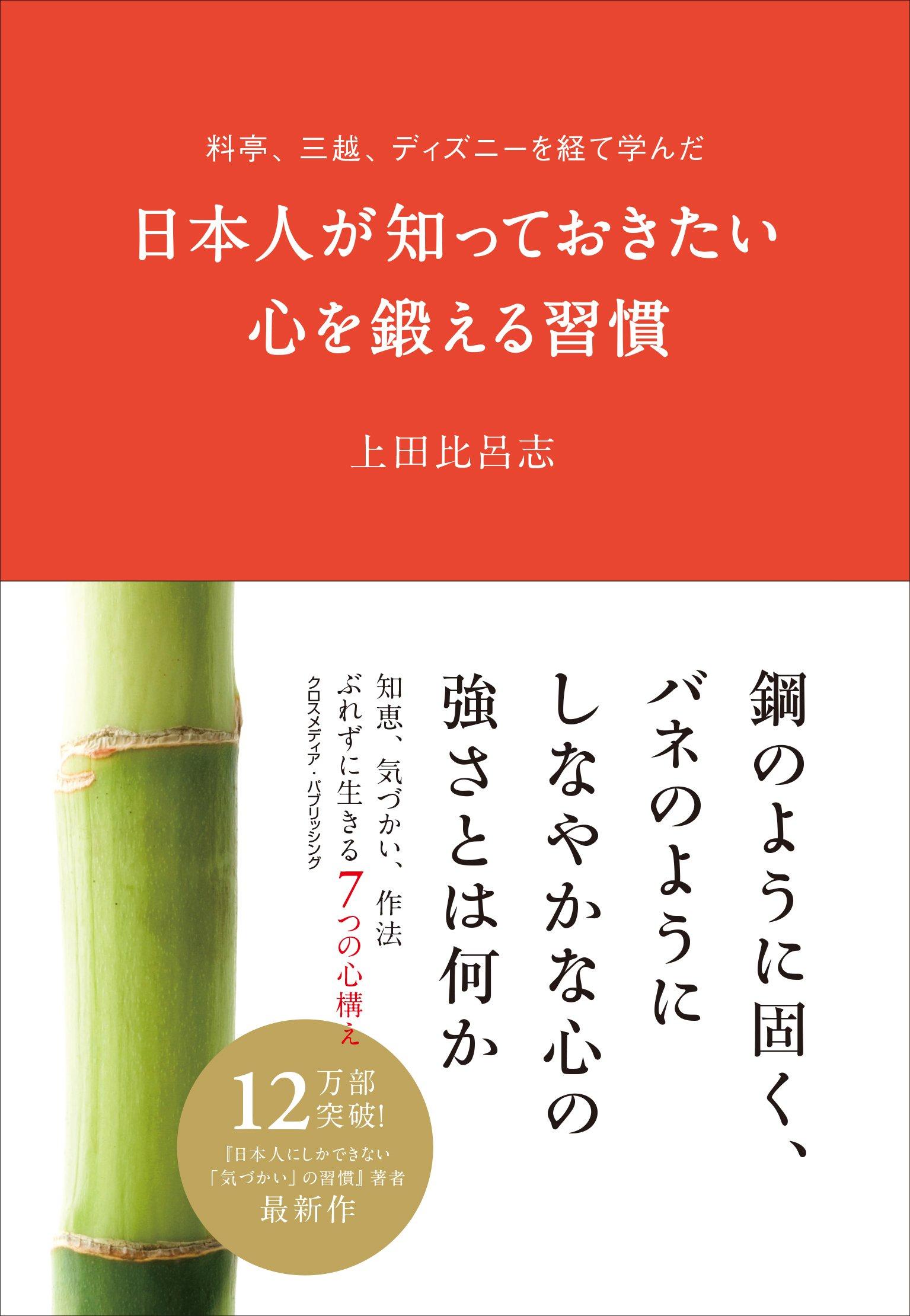 日本人が知っておきたい心を鍛える習慣 上田比呂志