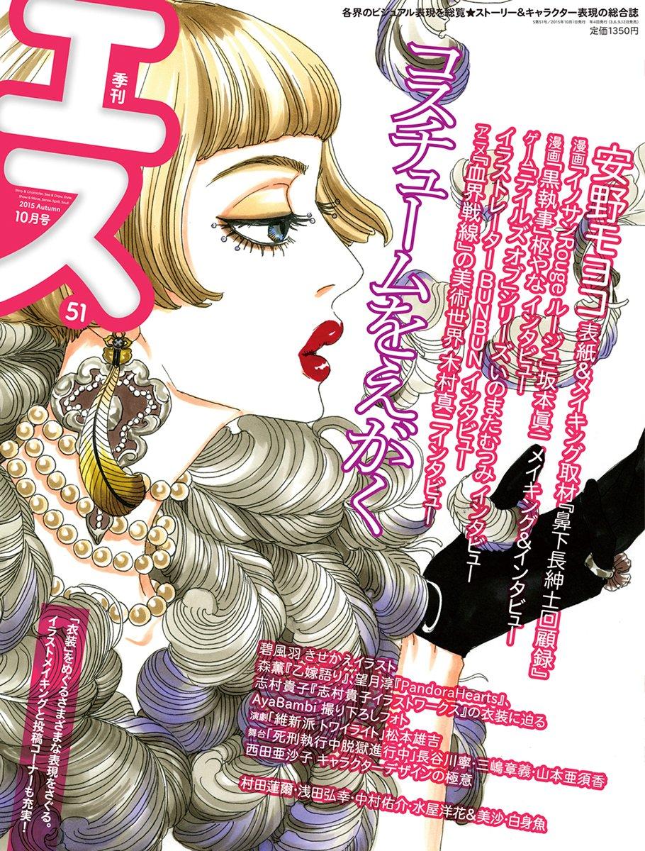 季刊S (エス) 2015年 10月号