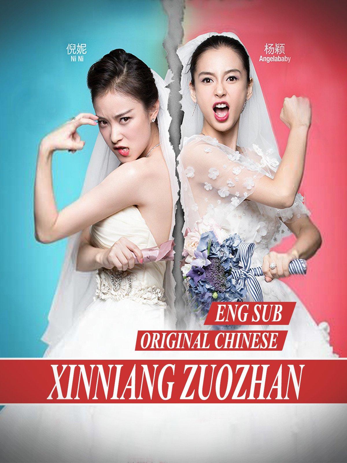 Xinniang Zuozhan [Eng Sub] original Chinese on Amazon Prime Video UK