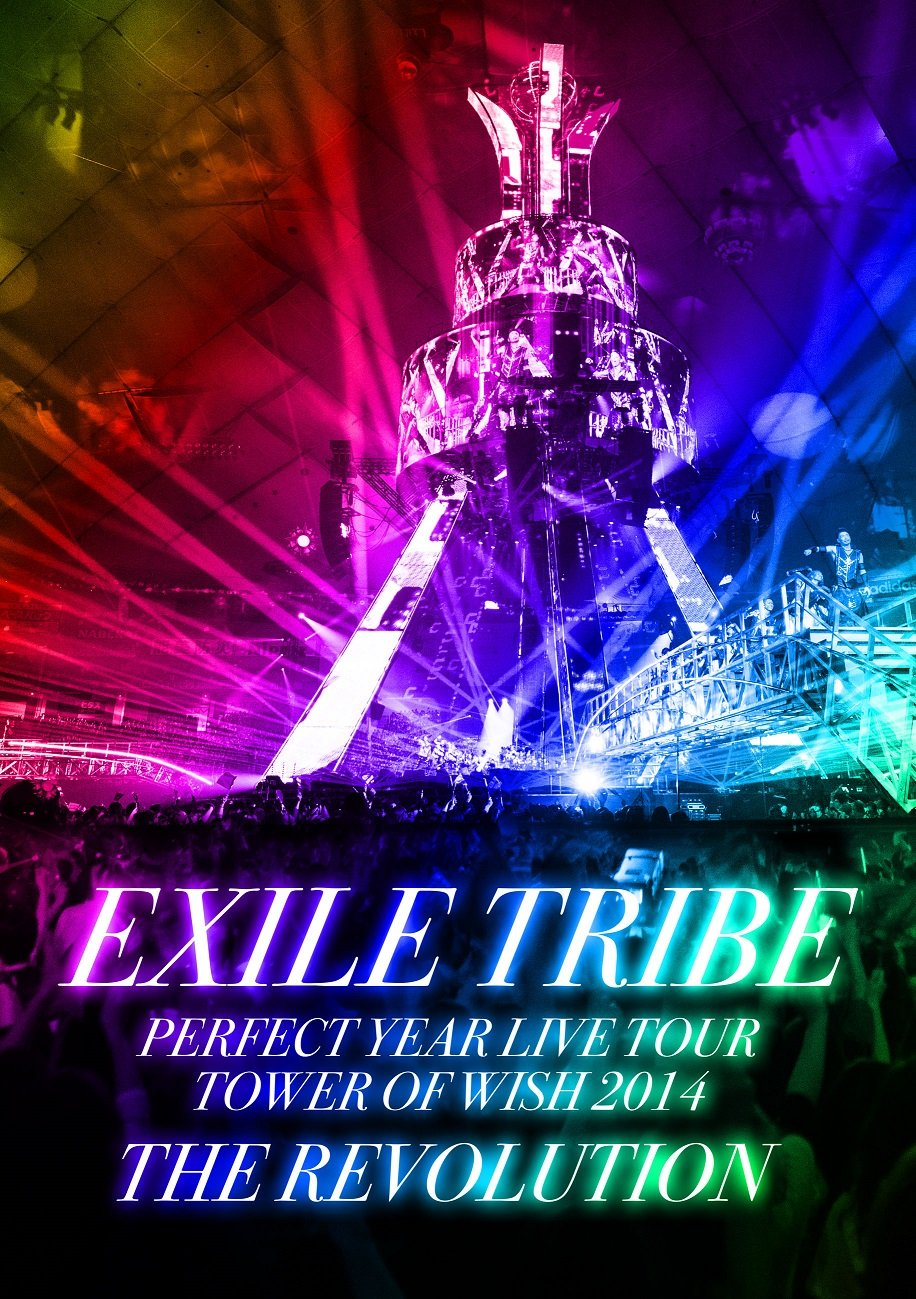 『EXILE TRIBE PERFECT YEAR LIVE TOUR TOWER OF WISH 2014 ~THE REVOLUTION~(DVD5枚組)(初回生産限定豪華盤)』