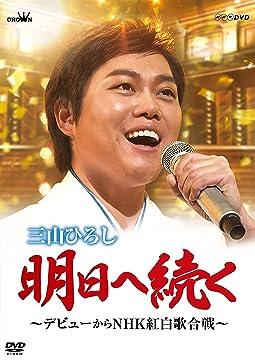 """""""明日へ続く~デビューからNHK紅白歌合戦~ [DVD]"""