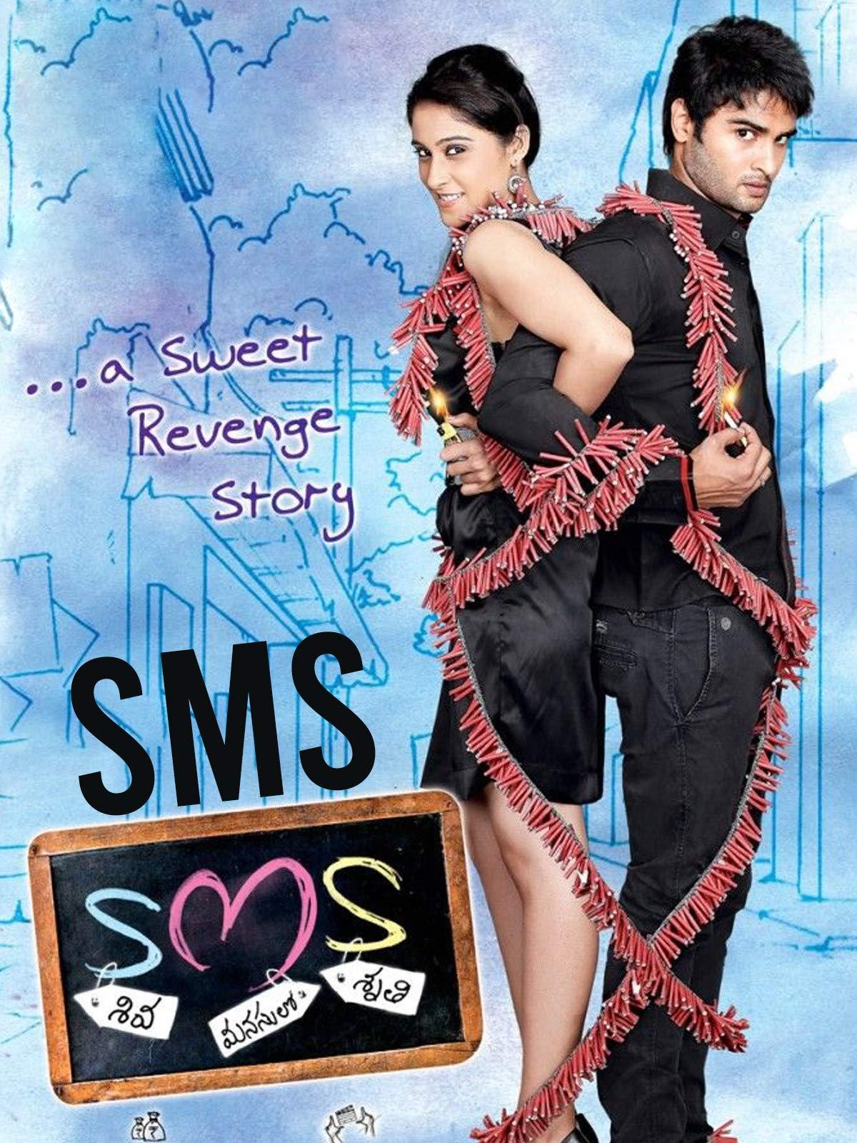 SMS (Shiva Manasulo Shruti)