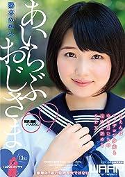 I LOVE オジサマ 陽木かれん [DVD]