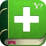 Yahoo!家庭の医学 - 病気の症状、診断、治療法を解説
