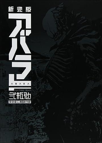 新装版 ABARA (KCデラックス コミッククリエイト)