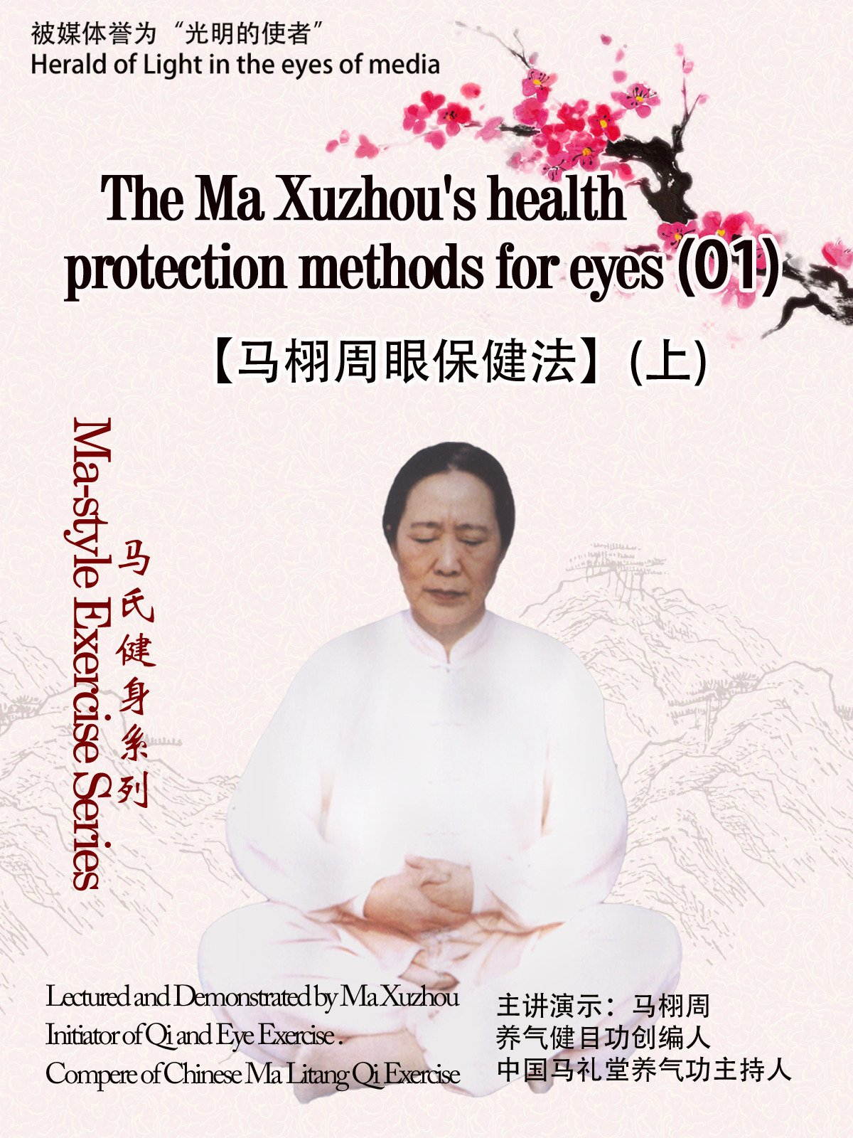 Ma-style Exercise Series-The Ma Xuzhou's health protection methods for eyes 01