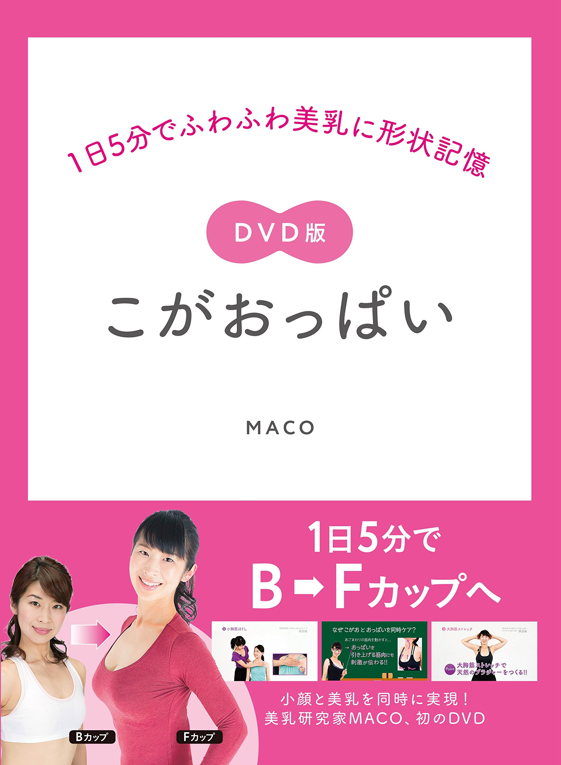 DVD版こがおっぱい 1日5分でふわふわ美乳に形状記憶