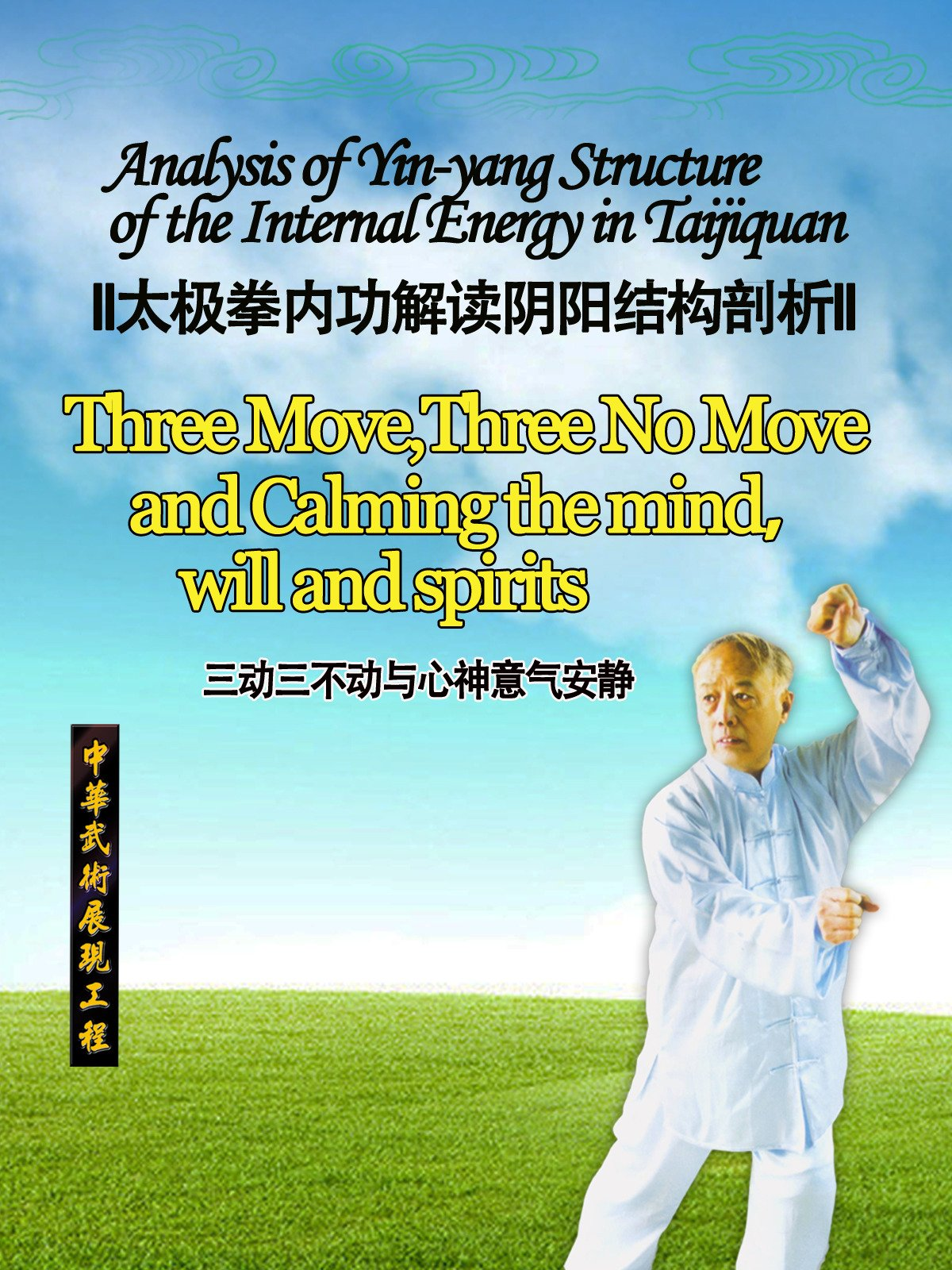 Analysis of Yin-yang Structure of the Internal Energy in Taijiquan-Three Move, Three No Move and Calming the mind, will and spirits